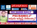 BEST PSU BANK STOCKS TO BUY IN 2021 | Central Bank -20% Up | BOI -20% Up | Maharashtra Bank- 20% Up