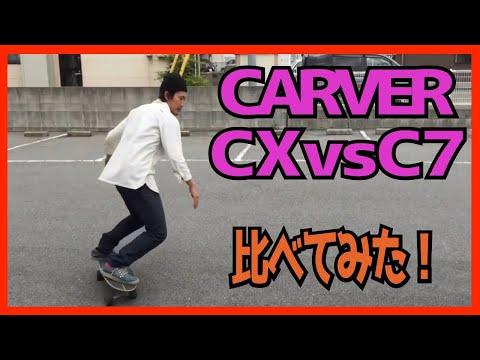 "Video CARVER TRUCK C7 6.5"""" argent"