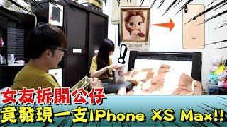 當女友打開公仔裡面發現是IPhone XS MAX時! 女友的反應會是如何?【OurTV  PRANK】