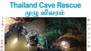Thailand cave Rescue Latest Update | Tamil | தாய்லாந்து குகை மீட்பு போராட்டம் | Pokkisham | Vicky