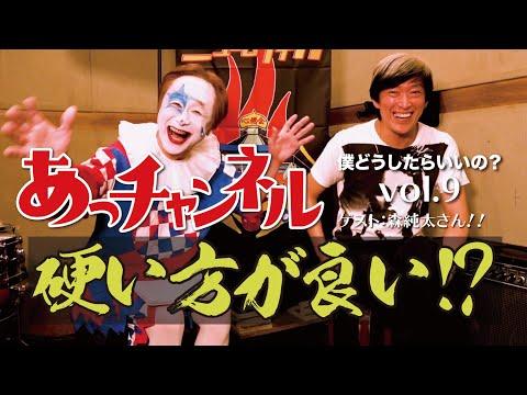ニューロティカ『あっチャンネル〜僕どうしたらいいの?〜』Vol.9 ゲストは森純太さん