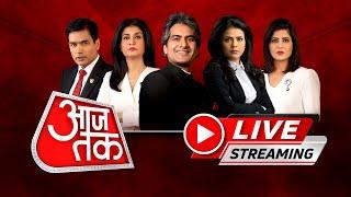 AajTak Live: अभी तक की सभी बड़ी खबरें LIVE   Latest News   PM Modi UP Visit I UP Election 2022