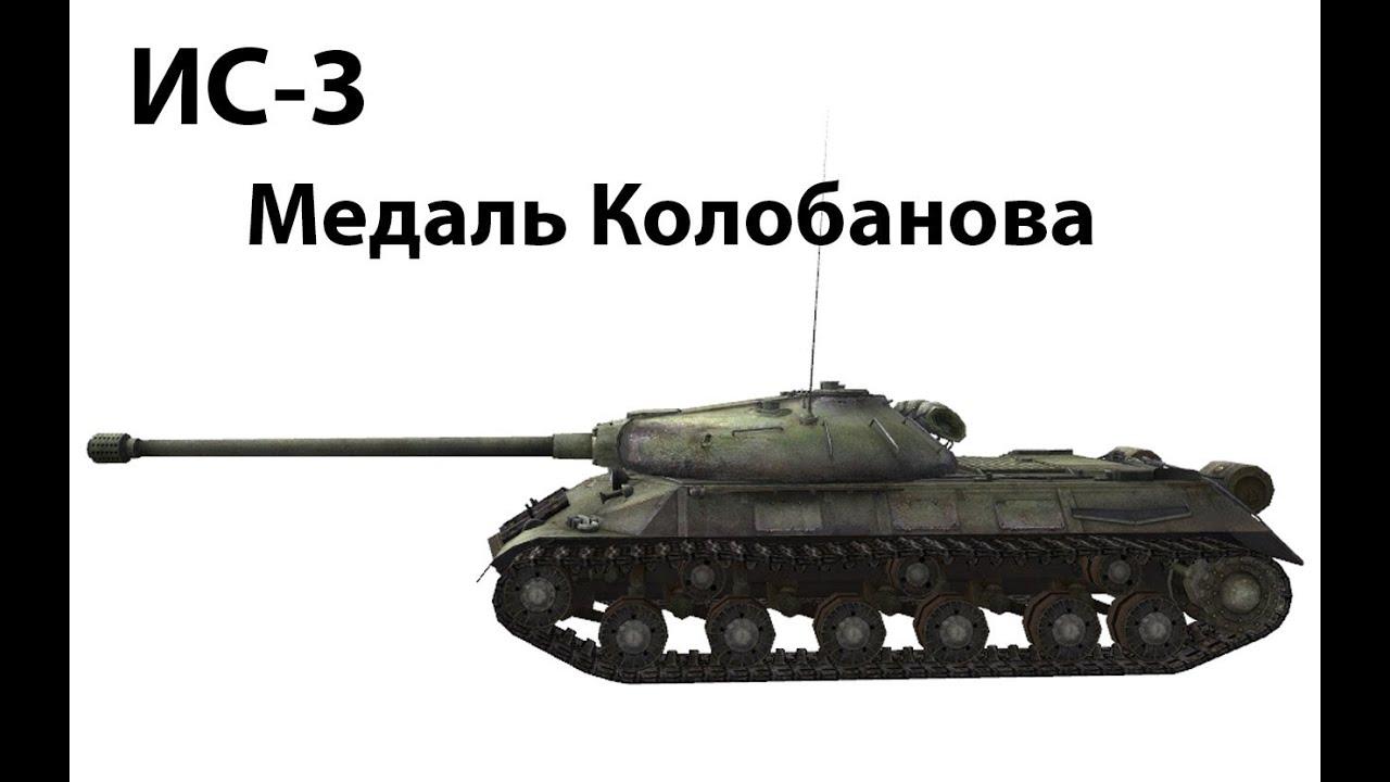 ИС-3 - Медаль Колобанова