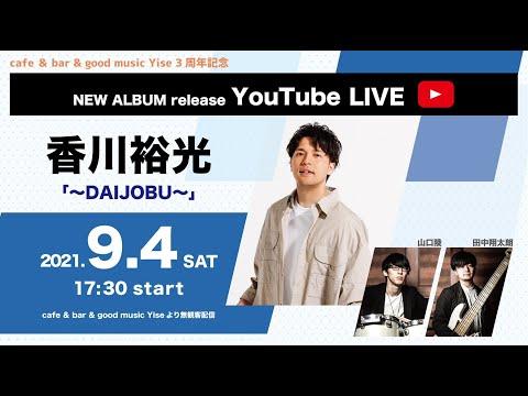 香川裕光YouTube LIVE 〜DAIJOBU〜リリース記念ライブ