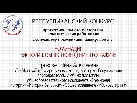 История. Ероховец Нина Алексеевна. 28.09.2020