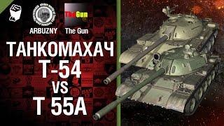 Танкомахач №17:  Т-54 против Т 55А - от ARBUZNY и TheGUN