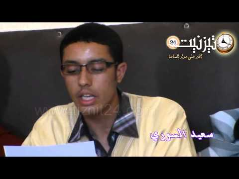 سعيد السوري شاعر من تيزنيت