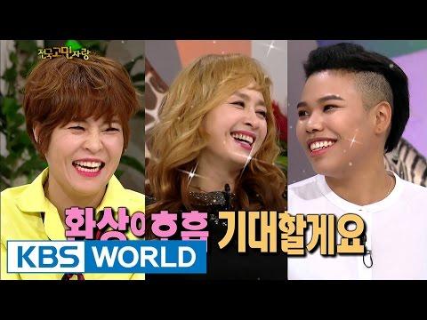 Hello Counselor - Park Haemi, Cho Hyeryeon, Lee Michelle [ENG/THA/2017.02.27]