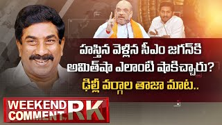 Amit Shah ignores Jagan not giving appointment in Delhi!- ..