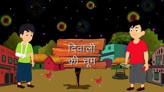 दिवाली की धूम   Hindi Cartoon   Moral Stories for Kids   Cartoons for Children  Maha Cartoon TV XD