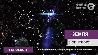 Гороскоп на 8 сентября 2019 г.