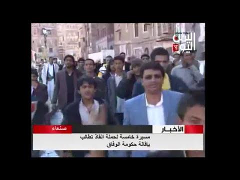 الأمن يعتقل 6 من متظاهري حملة
