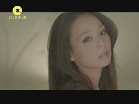 孫淑媚- 愛無公平 『完整版MV』大首播