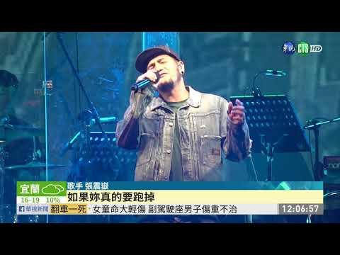莫文蔚性感開唱 嘉賓周興哲羞紅臉|  華視新聞 20191208