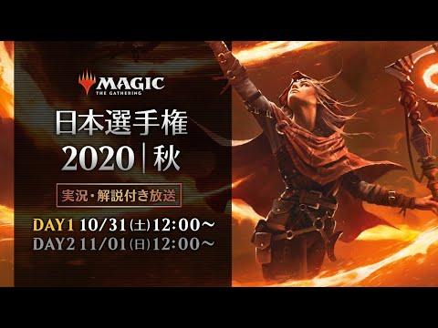 日本選手権2020秋 DAY1 - マジック:ザ・ギャザリング/MTGアリーナのサムネイル