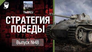 Стратегия победы №48 - обзор боя от TheDRZJ [World of Tanks]