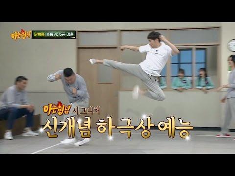[신개념 하극상] 민경훈, 강호동에 날아차기&닭발차기(?) 아는 형님 27회