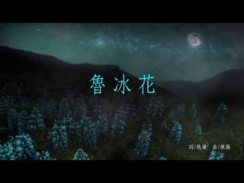 :м: 米樂士娛樂 2013 邰正宵 歌者1【魯冰花】官方完整音檔
