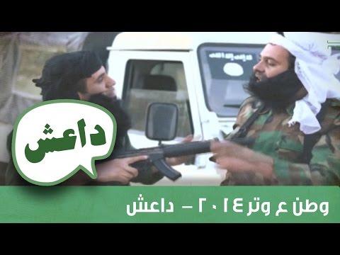وطن ع وتر 2014 - ح1 داعش