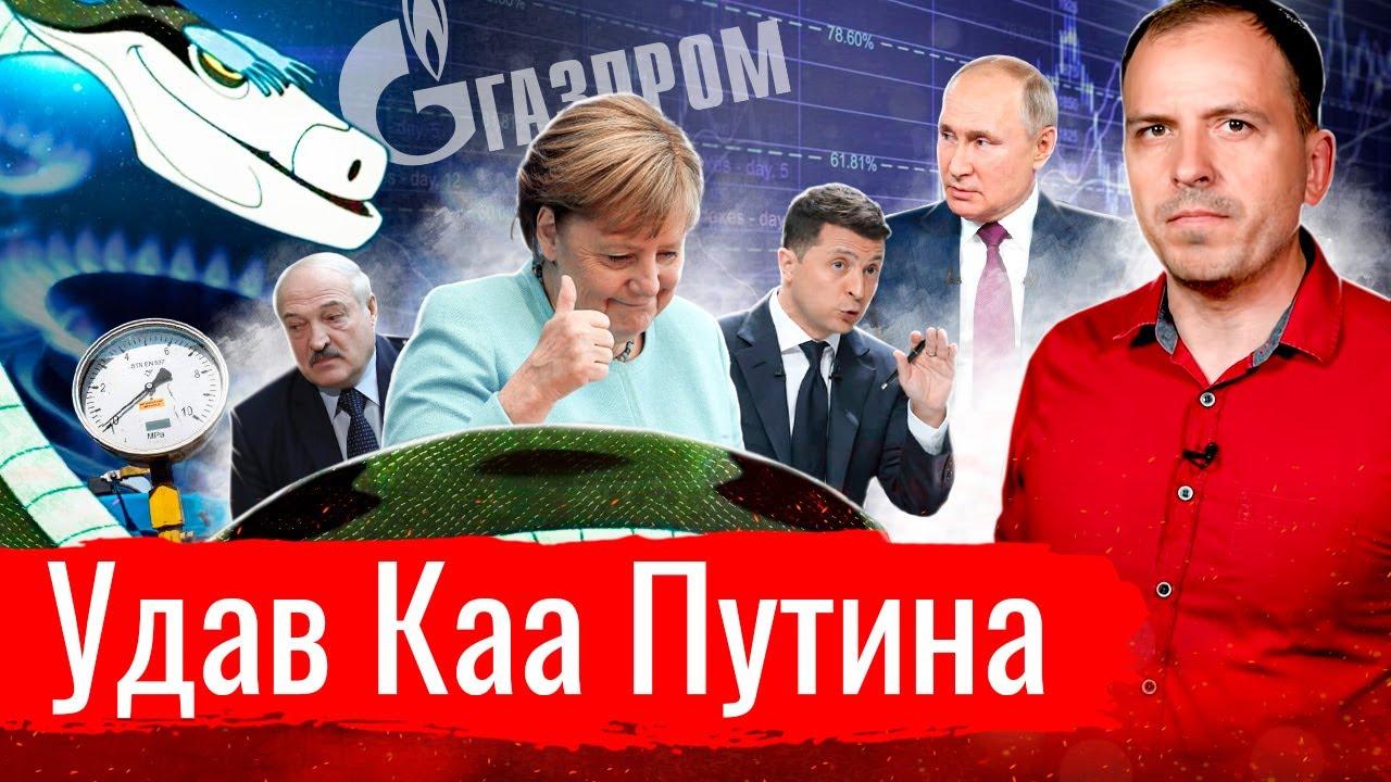 Удав Каа Путина