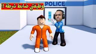 وظيفتي الجديدة ضابط شرطة فى لعبة roblox !!  -
