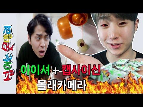 (Eng)아이셔+캡사이신 몰래카메라ㅋㅋ [섭이는못말려]