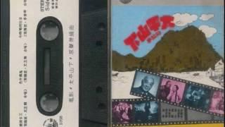 69 鄭君綿 + 李燕萍 + 羅蘭 + 森森 哎通街 1974