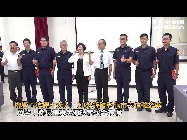 影/波麗士10分鐘破六信強盜案 王惠美頒獎金表揚
