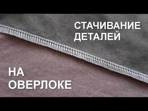 Соединение деталей трикотажа на оверлоке или распошивальной машине
