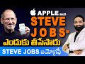 Why Steve Jobs was removed from Apple || Steve Jobs Biography || Br Shafi