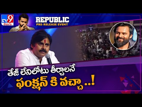 Pawan Kalyan speaks at Republic movie pre-release event in the absence of Sai Tej
