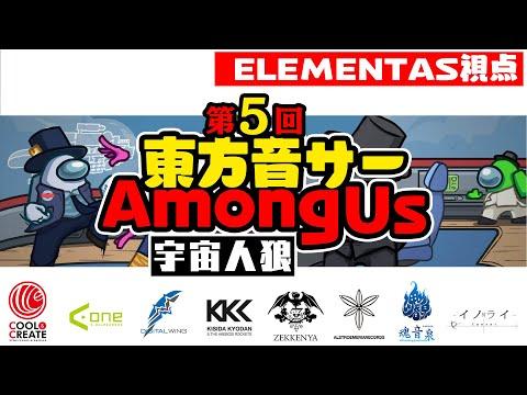 【第5回!東方音サー Among Us!】ELEMENTAS視点