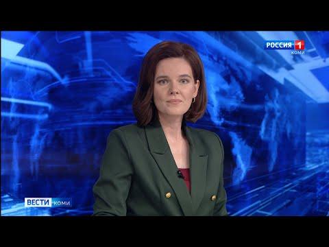 Вести-Коми 02.09.2021