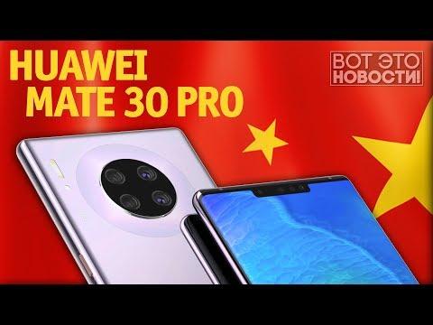 Huawei Mate 30 Pro - китайцы наносят ответный удар photo