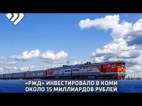 Благодаря ОАО «РЖД» северное железнодорожное направление становится доступным и комфортным