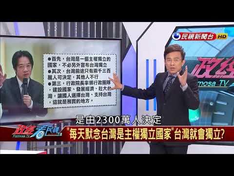 【政經看民視】台灣已經獨立了?  彭文正回應賴揆:先做到這三件事!
