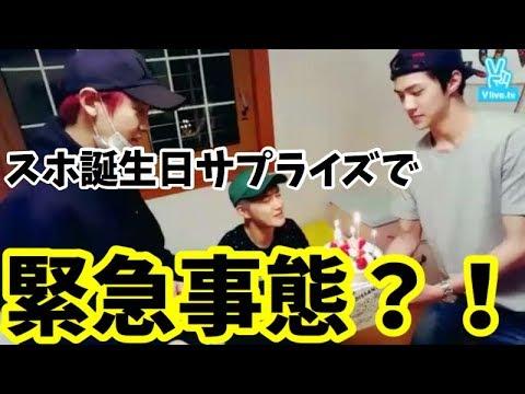 スホヒョンの誕生日を祝おう (EXO 日本語字幕)