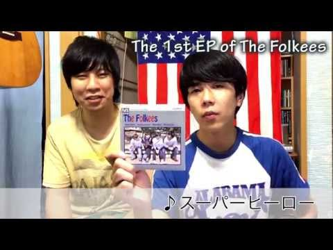 CD紹介!!The Folkeesの今までの音源を全部紹介します!