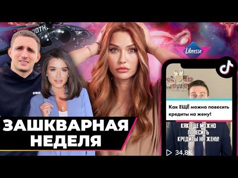 Зашквар недели   Бородина, Литвин и клоуны из TikTok