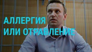 Что случилось Навальным