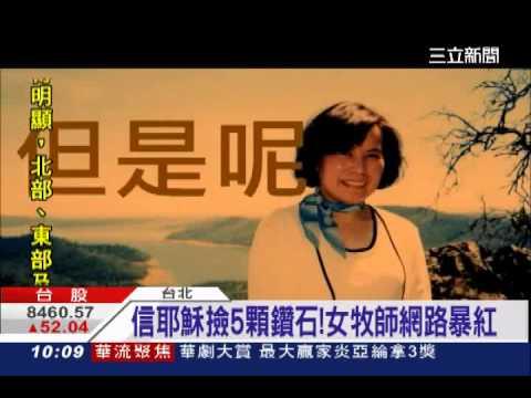 「電音牧師」郭美江 網友瘋傳爆紅│三立新聞台