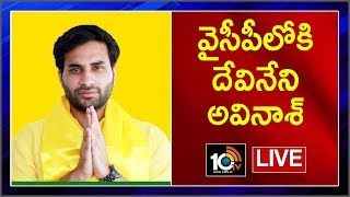 Devineni Avinash speaks After Joining YSRCP LIVE- Amaravat..