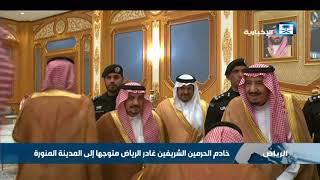 خادم الحرمين الشريفين غادر الرياض متوجها إلى المدينة المنورة     -