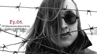 Гражданская оборона - У войны не женское лицо