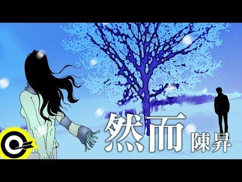 陳昇-然而 (官方完整版Comix)