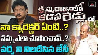 JC Diwakar Reddy Comments on 'Kamma Rajyamlo Kadapa Reddlu..