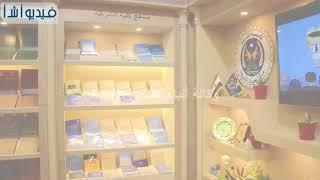 بالفيديو : شاهد جناح quotوزارة الداخليةquot بمعرض الكتاب     -