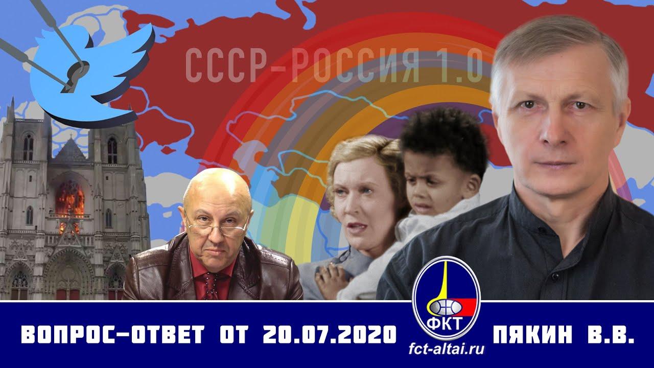 В.В. Пякин: Вопрос-Ответ, 20.07.2020