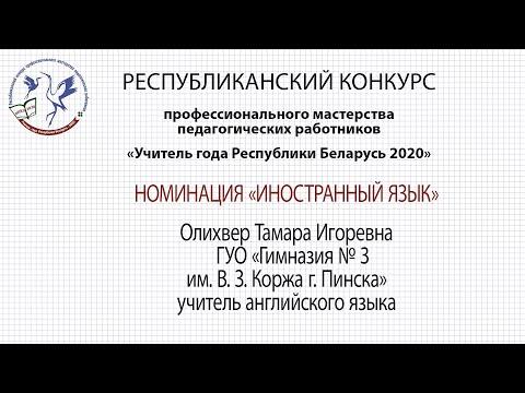 Английский язык. Олихвер Тамара Игоревна. 24.09.2020