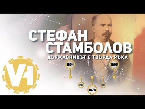 3 Юли 1895 - извършено е покушение над Стефан Стамболов